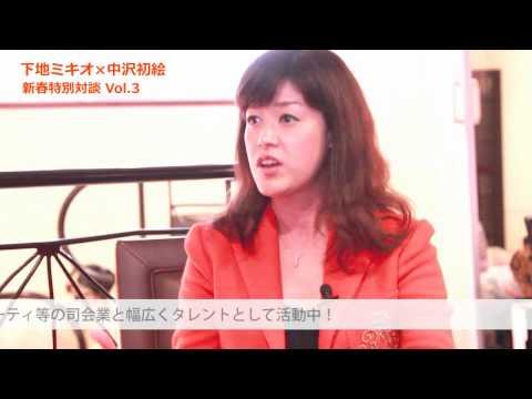 下地ミキオ対談シリーズ ゲスト:中沢初絵さん Vol.3-3