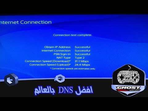 افضل DNS بالعالم لتسريع سرعة التحميل على بلايستيشن 4