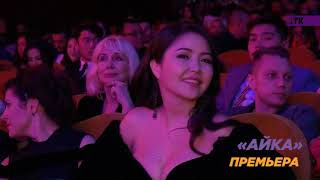 Фильм «Айка» и актриса Самал Еслямова готовятся побороться за Оскар!