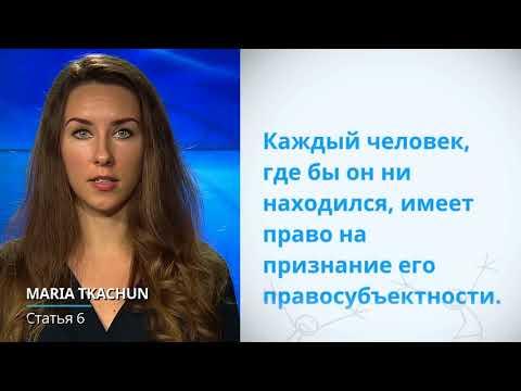 UDHR Video Article 6 Russian Russky Maria Tkachun