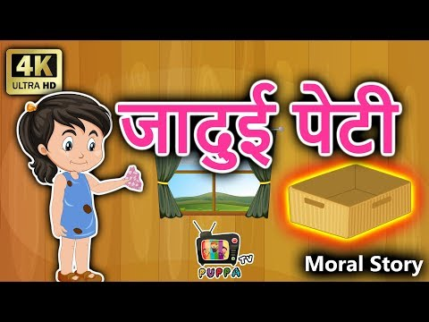 जादुई पेटी  Hindi Cartoon s  Moral Stories for Kids  Cartoons for Children  Puppa TV