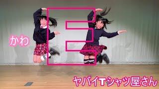 ヤバイTシャツ屋さん「かわE」DANCE 踊ってみた