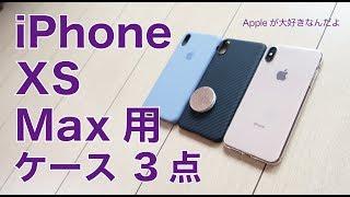 iPhone XS Max用ケース3点をチェック!クリア/純正/PITAKA・ガラスフィルムとPopsocketsも試す thumbnail