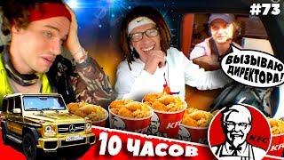 10 Часов ПОДРЯД Ездим Через ОДИН KFC Авто 100 раз