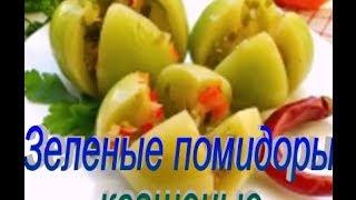 Как приготовить зеленые ПОМИДОРЫ квашеные рецепт