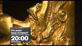 Спецпроект «Кто украл нашу историю? Проклятие золота скифов» 14 октября на РЕН ТВ