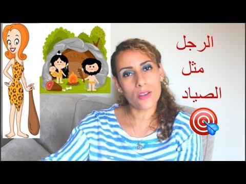 كلمه لكل بنت عربيه A message to every Arab girl