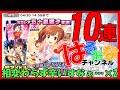 【デレステ】五十嵐響子登場レアオーディション10蓮