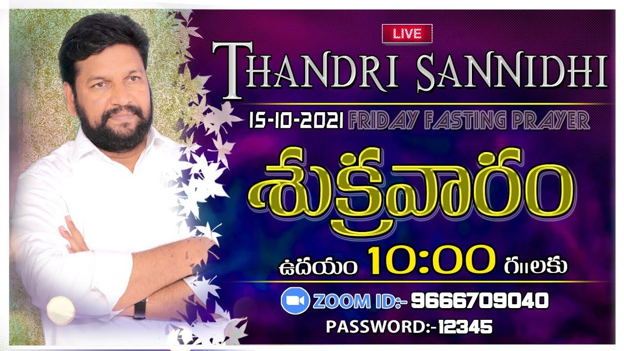 Download THANDRI SANNIDHI MINISTRIES 15-10-2021 FRIDAY LIVE SERVICE