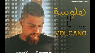فولكينو / هلوسة 2 / Volcano Mc / Old Song 2012