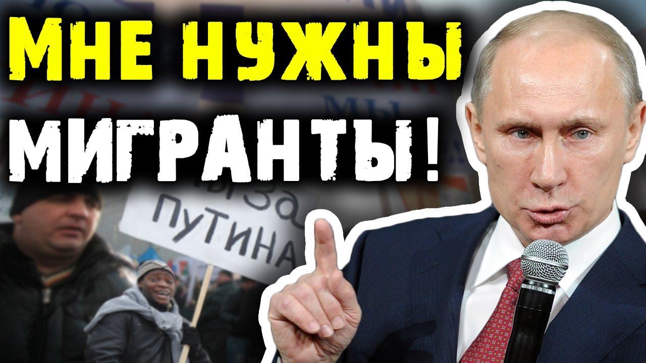 ЗАЧЕМ ПУТИНУ МИГРАНТЫ? | Жизнь в России