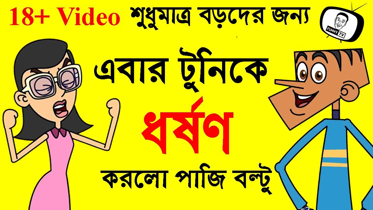 Must Watch New Frank Video | Bangla Funny Dubbing 2019 | Funny Comedy Jokes | Part #85 | FunnY Tv
