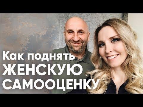 Как поднять самооценку. Мила Левчук и Сатья Дас