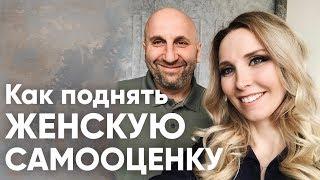 Как поднять самооценку? | Мила Левчук и Сатья Дас