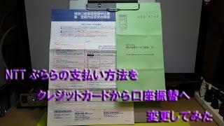 NTTぷららの支払方法をカードから口座振替へ変更