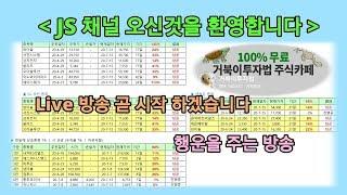 [주식] 7월 세번째 Live방송[와이솔,서진시스템,삼지전자,쏠리드,오이솔루션,에이스테크]