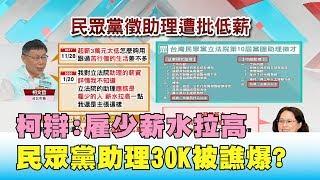 可憐哪! 柯辯:雇少薪水拉高 民眾黨助理30K被譙爆? 國民大會 202001120 (4/4)