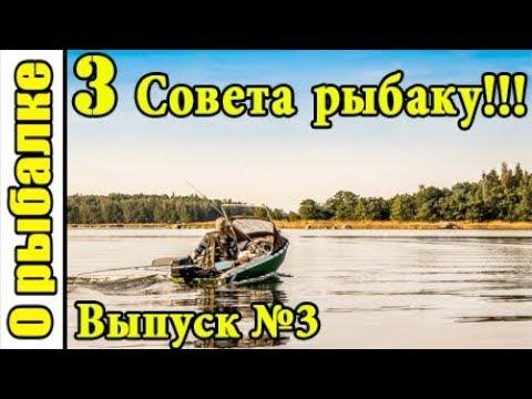 Рыбалка.Три лайфхака о рыбалке,советы рыболову на рыбалку летом!!!