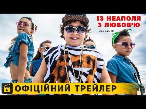 трейлер Із Неаполя з любов'ю (2018) українською