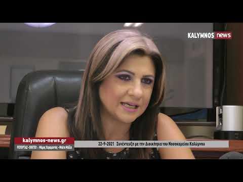 22-9-2021 Συνέντευξη με την Διοικήτρια του Νοσοκομείου Καλύμνου