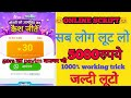 Uc browser loot 50000rs paytm unlimited trick sab looto 50000rs free me||uc mini app loot