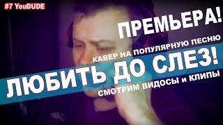 Ржач! Мужик ПОЕТ песню Александра Серова - Я люблю тебя до слёз!