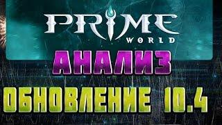 Prime World - Анализ обновление 10.4