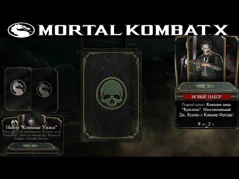 ОТКРЫТИЯ НАБОРОВ КОМАНДА УЖАСА  Mortal Kombat X Mobile