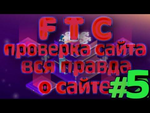 FTC ПРОВЕРКА   КОМПАНИЯ FTC   FTC ОТЗЫВЫ / ВСЯ ПРАВДА О САЙТЕ часть 5