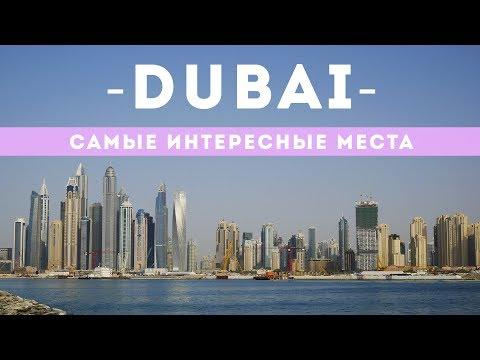 Дубай 2019, отдых в ОАЭ / Экскурсия по Дубаю / Я Там Был