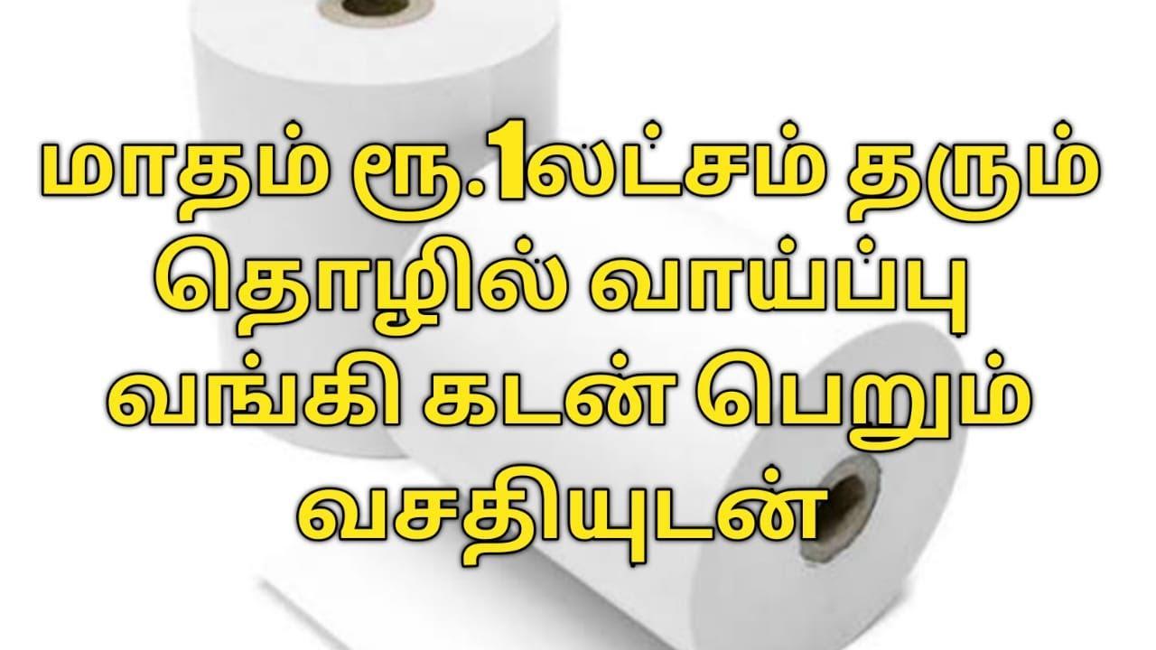 Business ideas in Tamil.சிறுதொழில் வாய்ப்பு