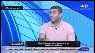 لقاء أمير عزمي مجاهد في الماتش مع هاني حتحوت 20/8/2019