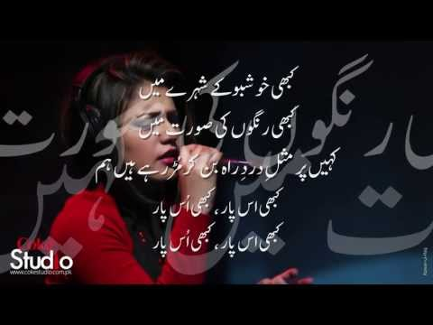 Quratulain Baloch -- Uss Paar (Full Song + Lyrics)