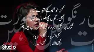 Quratulain Baloch -- Uss Paar (Full Song + Lyrics)