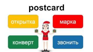 Обучение английскому языку бесплатно – практика – выбери слово «postcard» – EnTube