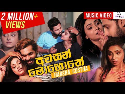 Awasan Mohothe | කතාවේ එක තැනක් | Harsha Costha | Official Song | Sinhala Music Video 2021