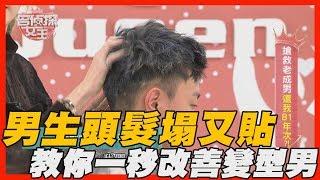 【精華版】男生頭髮塌又貼 教你一招改善變型男 thumbnail