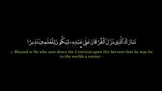 Emotional!   Idris Abkr   al-Furqan إدريس أبكر   سورة الفرقان