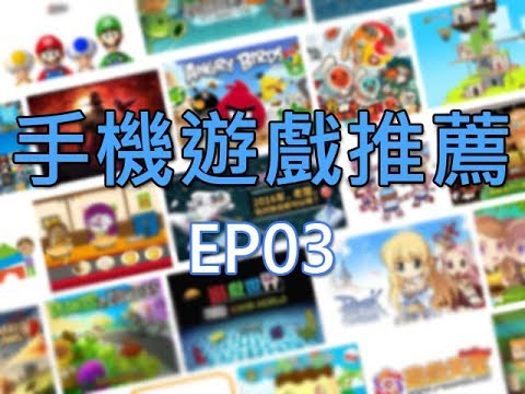 《手機遊戲推薦》TOP5推薦好玩手機遊戲展示影片EP03 - YouTube