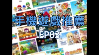 《手機遊戲推薦》TOP5推薦好玩手機遊戲展示影片EP03