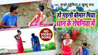 Lado Madhdeshiya का सुपरहिट ( SONG) - धनी करे चलs रोपनी - Kavita Yadav - Bhojpuri Song 2019