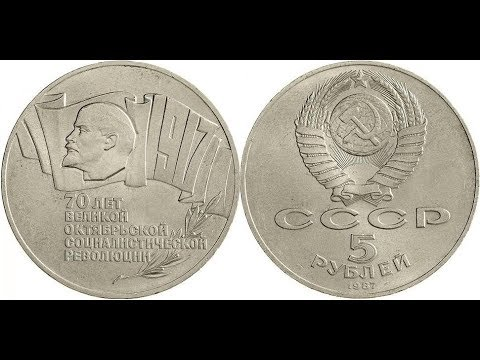 Реальная цена монеты 5 рублей 1987 года. 70 лет Великой Октябрьской Социалистической революции.