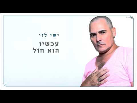 ישי לוי בדואט עם יוני יעיש - אושר Ishay Levi