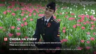 Исключенную курсантку Белгородского института МВД восстановили в ВУЗе