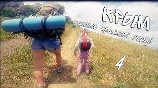 Другой Крым! Дети идут в поход! Самые красивые горы, для Ивлеевой Насти - больше 15 см;) ! Демерджи.