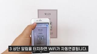 카페에서 집에서 Wi-Fi를 카메라로 바로 연결하는 방…