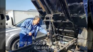 1톤덤프 4륜 중고화물차 영천 포항 매매후기~