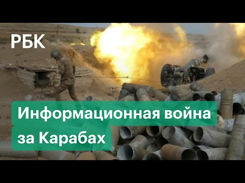Информационная война Армении и Азербайджана за Нагорный Карабах: фейки, вбросы, опровержения