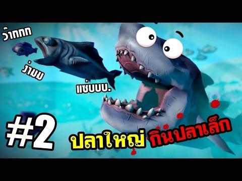 ขบวนการ ปลาฟันแหลม!!  | Fish FEED AND GROW #2