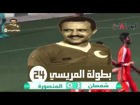 دوري المريسي24..شمسان يفوز على المنصورة 3-2